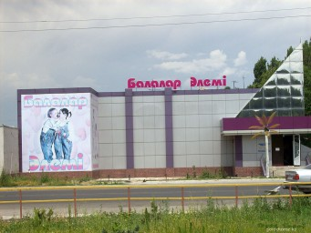 """Магазин """"Балалар алеми"""""""