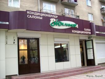 "Салон кондиционеров ""Биоклимат"""