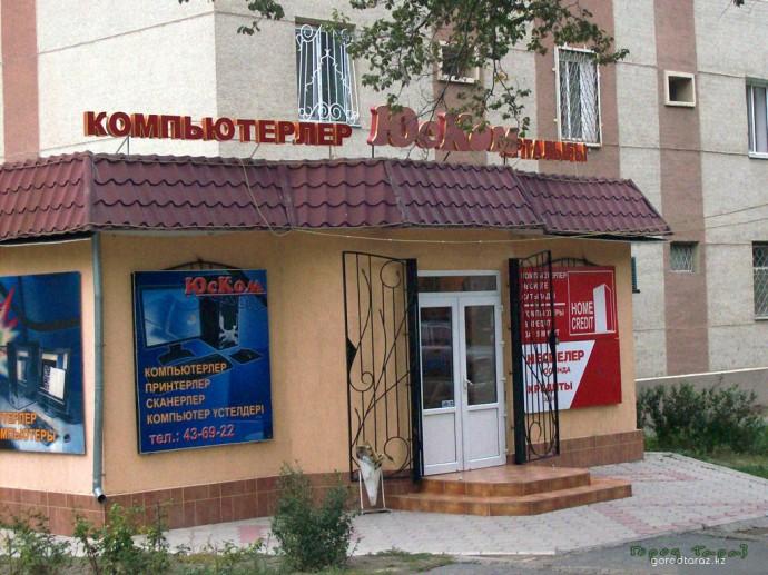 """Компьютерный центр """"ЮсКом"""""""