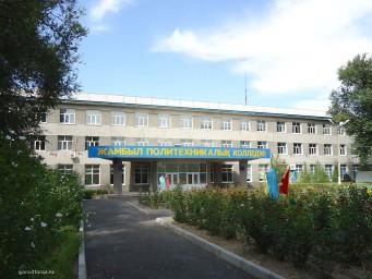Жамбылский политехнический колледж