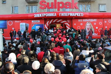гипермаркет Sulpak (Вокзал)
