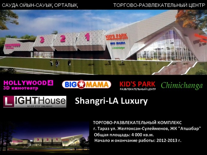 Торгово-развлекательный центр Тараз