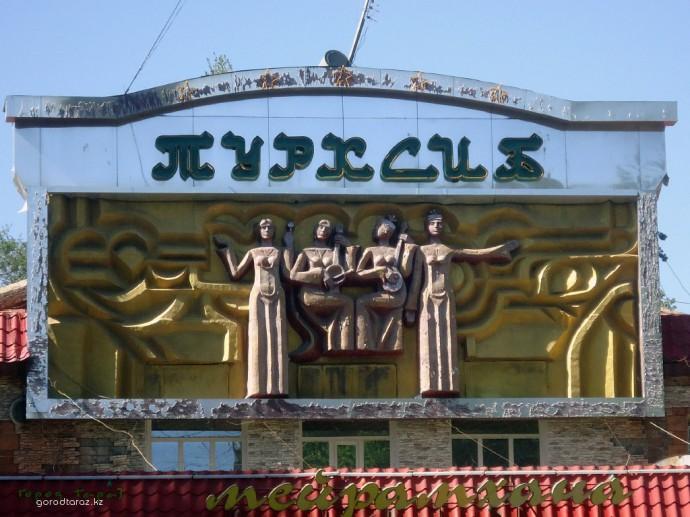 Барельеф на Турксибе