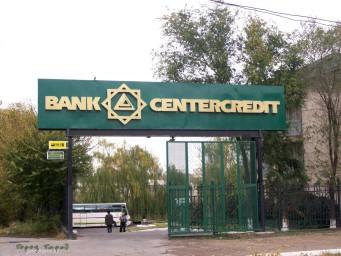"Банк ""ЦентрКредит"""