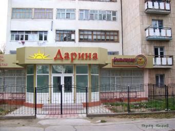 "Гомеопатический центр ""Дарина"""
