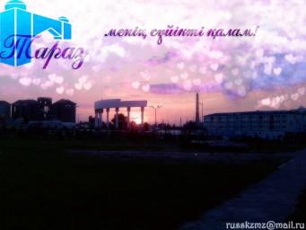 Мой любимый город Тараз!