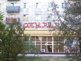 "Магазин ""Отырар"""