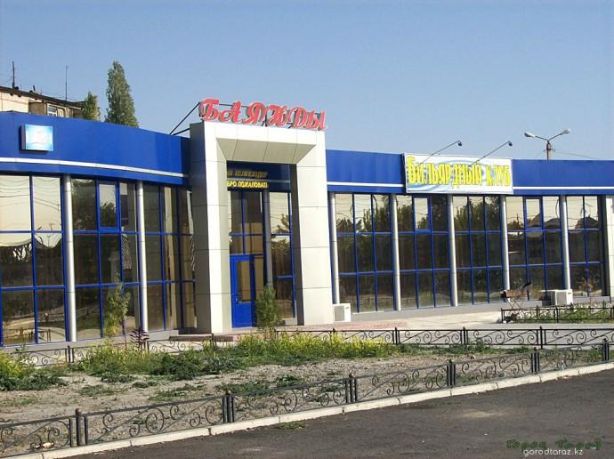 """Развлекательный центр """"Баянды"""""""