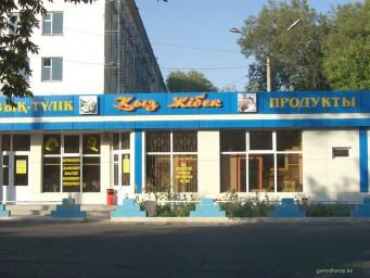 "Продуктовый магазин ""Қыз Жібек"""