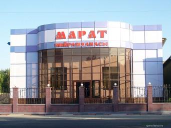 """Ресторан """"Марат"""""""