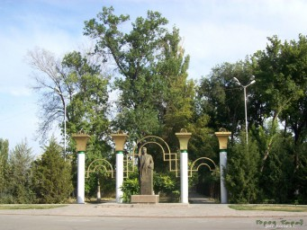 Парк им. Рыскулова