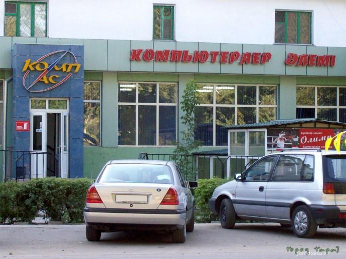 """Компьютерный центр """"Компас"""""""