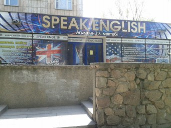 "Школа английского языка ""Speak English"""