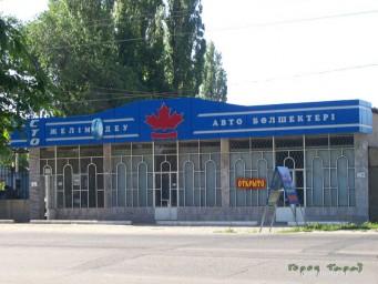 СТО по ул. Кунаева