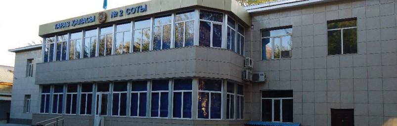 Таразский суд №2 (Второго района города Тараз)