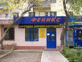 """Центр оргтехники """"Феникс"""""""